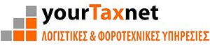 "YourTaxNet <img class=""logo-main scale-with-grid"" src=""http://yourtaxnet.gr/wp-content/uploads/2017/10/logo_yourtaxnet-e.png?x60296&x60296"" alt=""yourtaxnet"">"